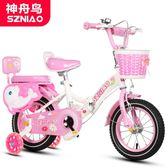 神舟鳥摺疊兒童自行車2-3-4-6-7-8歲男女寶寶童車12寸-20寸小孩車ATF poly girl