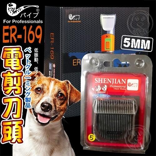 【🐱🐶培菓寵物48H出貨🐰🐹】PiPe煙斗牌》ER-169寵物5MM電剪刀頭