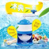 兒童手搖刨冰機 水果沙冰機迷你家用手動小型碎冰綿綿冰機炒冰機-Ifashion IGO