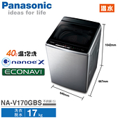 Panasonic國際牌 17公斤 ECONAVI 變頻直立式 溫水洗衣機 NA-V170GBS-S