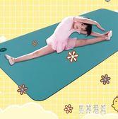 瑜伽墊 小孩練功墊跳舞蹈墊無味防滑初學者兒童瑜伽墊 QX11046 『男神港灣』