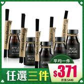 日本 John's Blend 擴香瓶 140ml【BG Shop】5款可選