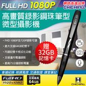【CHICHIAU】Full HD 1080P 插卡式鋼珠筆型影音針孔攝影機 P75