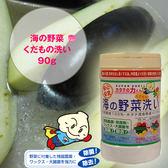 日本萬用清潔貝殼粉 / 日本漢方研究所 / 天然貝殼粉洗淨劑 / 蔬果清洗粉(90g)