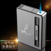 20支裝不銹鋼金屬自動彈蓋煙盒充氣打火機超薄防風一體點煙器盒自-新年聚優惠