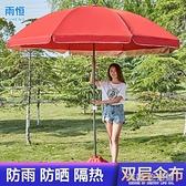 太陽傘遮陽傘大型雨傘超大號戶外商用擺攤傘沙灘傘防曬防雨圓摺疊AQ 有緣生活館