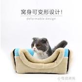 網紅貓窩貓睡袋狗窩蒙古窩手提窩狗床狗屋小型犬寵物用品保暖YXS『小宅妮時尚』