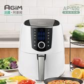 【奇奇文具】AGiM法國 AP-450-WH 4.5L智能氣炸鍋