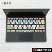 微軟筆電鍵盤貼紙Surface Pro7鍵盤膜平板電腦鍵盤彩膜【探索者戶外生活館】