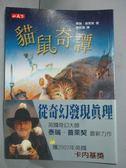 【書寶二手書T7/一般小說_HFR】貓鼠奇譚_泰瑞˙普萊契