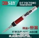 絡鐵-數顯可調溫電烙鐵套裝電焊筆家用焊烙鐵恒溫焊接維修電洛鐵大功率 3C優購