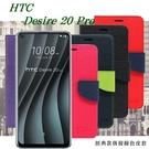 【愛瘋潮】宏達 HTC Desire 20 Pro 經典書本雙色磁釦側翻可站立皮套 手機殼 側掀皮套