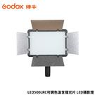 【EC數位】Godox 神牛 LED500LRC 可調色溫含擋光片 LED攝影燈 持續燈 太陽燈