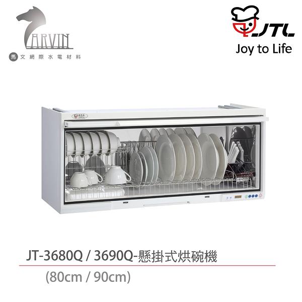 《喜特麗》JT-3680Q 懸掛式烘碗機80cm(銀色)-臭氧殺菌+LCD電子鐘+ST筷架