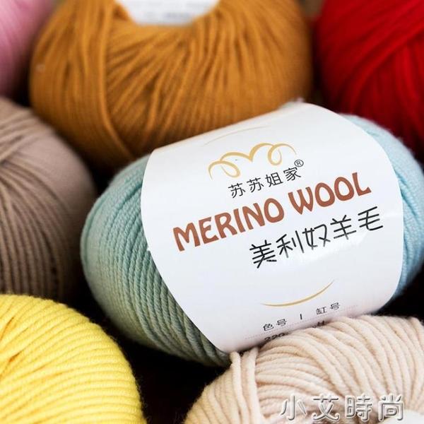 蘇蘇姐家六股美利奴中粗羊毛線團手工棒鉤針寶寶毛衣圍巾帽子編織 小艾新品