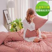 【eyah】台灣製高級針織無印條紋枕套2入組-霜葉紅