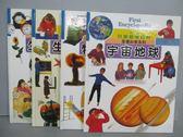 【書寶二手書T5/少年童書_PMQ】小牛津兒童基礎百科-宇宙地球_物理科技_生活科學等_共4本合售