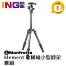 【分期0利率】Manfrotto Element MKELES5CF-BH 小型碳纖維三腳架雲臺套組 公司貨 曼富圖