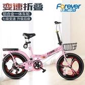 摺疊自行車 摺疊自行車女式超輕成人便攜變速男學生輕便16/20寸小型單車T 3色