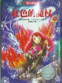 【書寶二手書T6/兒童文學_KNN】紅色的魔杖_村山早紀