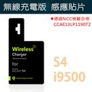 AHEAD 領導者 無線接收片 Samsung Galaxy S4 i9500 感應貼片 Qi無線充電接收片 通過NCC認證