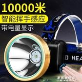 手電筒 LED頭燈強光感應礦燈充電遠射3000超亮頭戴式手電筒米氙氣夜釣燈【果果新品】