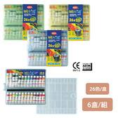 【利百代】2688 明日之星不透明水彩(26c/盒/6盒/組)
