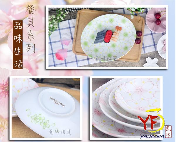 【堯峰陶瓷】日本進口大東亞櫻花系列7.5吋橢圓盤 粉櫻/綠櫻 蛋糕盤 料理盤   野餐擺盤適用