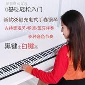 電子琴 手卷鋼琴88鍵加厚專業版MIDI鍵盤家用成人初學者學生便攜式電子琴YXS 夢露時尚女裝
