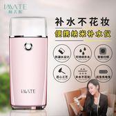 保濕器補水器imate納米噴霧補水儀蒸臉器冷噴機便攜充電迷你面部加濕器美容儀-CY潮流站