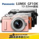 Panasonic Lumix GF10K 鏡組 GF10 12-32mm 平輸 高雄 晶豪泰