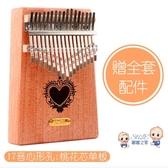 拇指琴 帶音符拇指琴17音琴kalimba手指琴拇指鋼琴便攜式演奏樂器 3色 雙12提前購