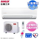 (含基本安裝)台灣三洋6-8坪精品變頻冷專分離式冷氣SAE-41V7+SAC-41V7
