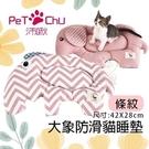 *WANG*Pet Chu沛啾 大象防滑貓睡墊-條紋.讓貓咪睡眠與紓壓.睡床 睡墊 睡窩