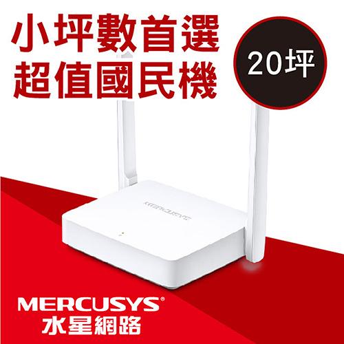 Mercusys 水星網路 MW301R 4天線 300Mbps N 無線路由器