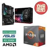 【兩品大禮包】AMD R5-3500X + 華碩 STRIX X570-F GAMING 主機板