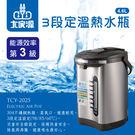 【大家源】三段定溫節能電動熱水瓶 TCY-2025