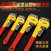 管子鉗多功能快速管鉗子管子扳手水暖工具 小明同學