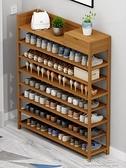 鞋架子家用簡易放門口室內好看經濟型鞋櫃多層實木防塵收納置物架 【母親節優惠】
