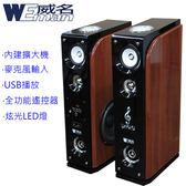 送藍芽接收器+16G隨身碟/WEMAN威名 主動式RMVB/USB多媒體卡拉OK喇叭組(WLS-358P)