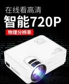 光米M3家用4K投影機高清無線微小型手機投影儀便捷式3D智慧一體家庭影院辦公商用 伊蒂斯 LX