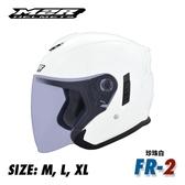 M2R安全帽,FR2,素/白