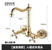 主圖款(金色)浴室衛生間龍頭雙把雙孔冷熱水入牆式水龍頭