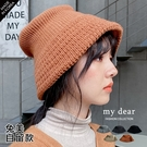 MD韓【A09200137】毛線針織盆帽5色
