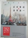 【書寶二手書T1/財經企管_AOB】日本重返世界第一:日本如何重塑自身,及其對美國…