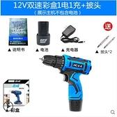 浩成充電式手電鉆鋰電鉆沖擊手槍鉆多功能家用電鉆電動螺絲刀電轉12V - 風尚3C