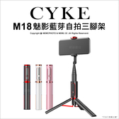 CYKE M18 魅影藍芽自拍三腳架 360度旋轉 自拍桿 自拍棒 直播 支架 手機 自拍神器★可刷卡★薪創數位