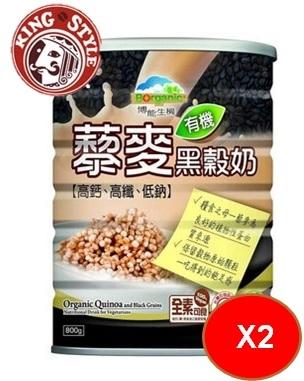 【博能生機】有機藜麥黑穀奶 800公克/罐    2罐