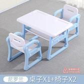 兒童學習桌 幼兒園桌椅用兒童桌子椅子套裝寶寶畫寫字學習塑料玩具課桌椅T 2色