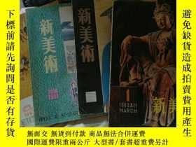二手書博民逛書店罕見新美術(1983 1、2、3、4)全年四冊Y8891
